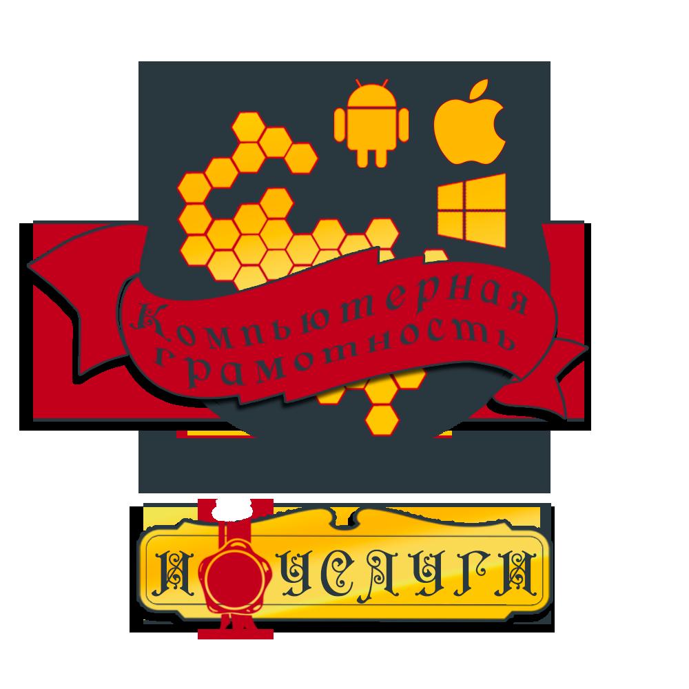 Компьютерная грамотность и услуги